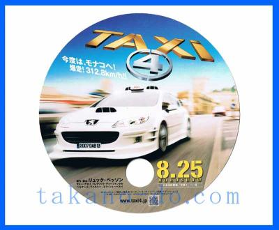 TAXI 4 うちわ